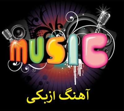 آهنگ رقصی شاد ازبکی مناسب عروسی ۲۰۱۸ – ۹۷
