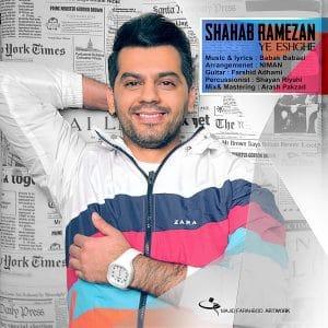 دانلود آهنگ (بمون تو خاطرم از شهاب رمضان) + پخش آنلاین