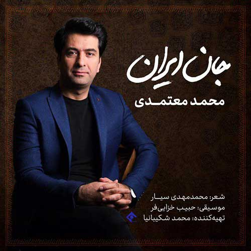 دانلود آهنگ جدید محمد معتمدی به نام جان ایران جانان ایران + متن ترانه