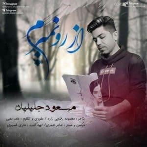 دانلود آهنگ جدید مسعود جلیلیان بنام از رو نمیرم