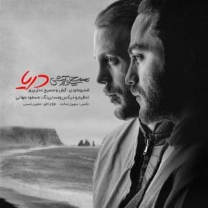 دانلود آلبوم مسیح و آرش AP دریا + متن ترانه