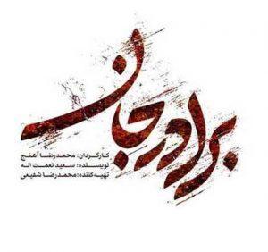 دانلود آهنگ تیتراژ سریال برادر جان ماه رمضان 98 شبکه سه