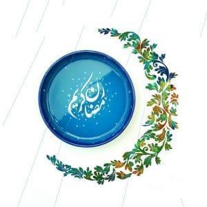 عکس پروفایل ماه رمضان نزدیک است - ماه رمضان 98