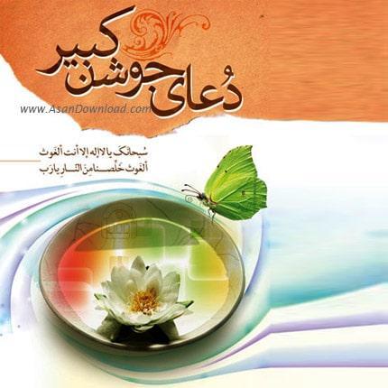 دانلود متن دعای جوشن کبیر همراه با ترجمه فارسی