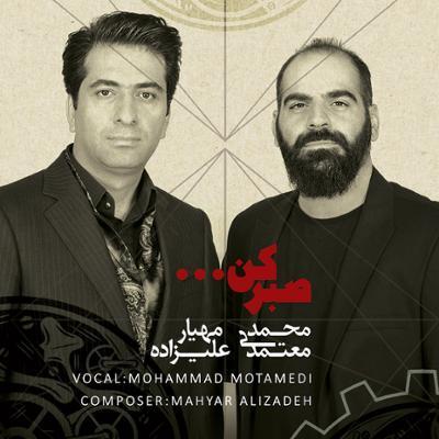 Mohammad Motamedi – Sabr Kon - Tizer Album | تیزر آلبوم جدید محمد معتمدی به نام صبر کن