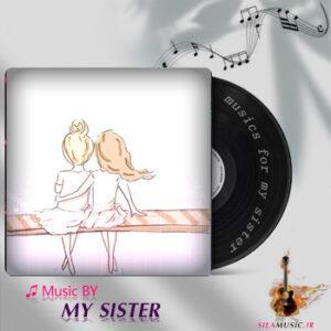 دانلود آهنگ برای خواهر
