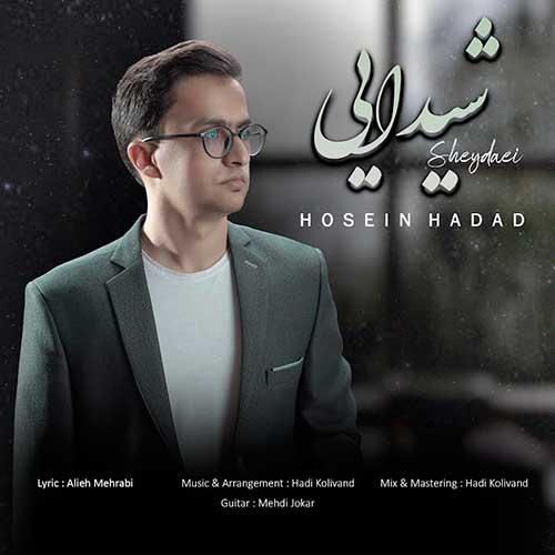 شیدایی حسین حداد