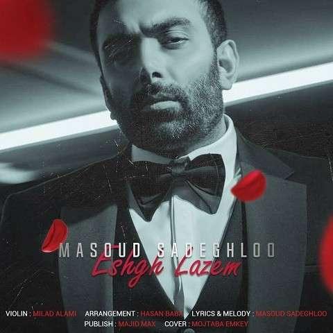 عشق لازم مسعود صادقلو