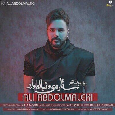 ستاره دنباله دار علی عبدالمالکی