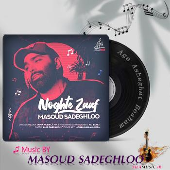آهنگ اگه عاشقت بشم بد میشه ها مسعود صادقلو