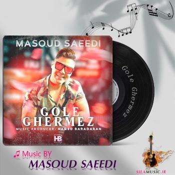 آهنگ چقدر چشات میتونه زیبا باشه مسعود سعیدی